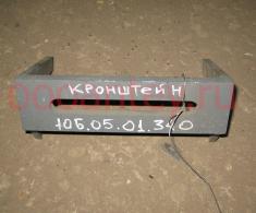 Кронштейн 10Б.05.01.340